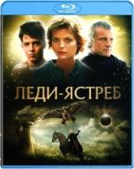 Леди-ястреб (Blu-ray)