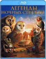 Легенды ночных стражей (Blu-ray)