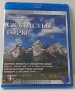 Живые пейзажи Скалистые Горы (Blu-ray)