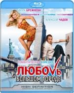 Любовь в большом городе (Blu-ray)