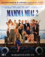 Mamma Mia! 2. Специальное издание (Blu-ray + DVD)