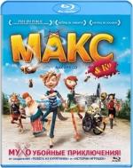 Макс и его компания (Blu-ray)