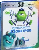 Университет монстров 3D и 2D (2 Blu-ray)