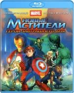 Новые мстители: Герои завтрашнего дня (Blu-ray)