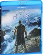 Ной 3D (Blu-ray)
