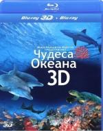 Чудеса океана 3D и 2D (Blu-ray)