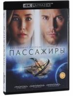 Пассажиры (4K UHD Blu-ray)