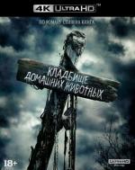 Кладбище домашних животных (4K UHD Blu-ray)