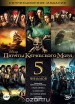 Пираты Карибского моря. Коллекция (5 фильмов)