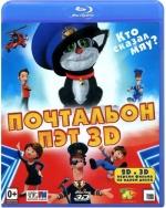 Почтальон Пэт 3D + 2D (Blu-ray)