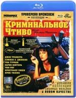 Криминальное чтиво (Blu-ray)