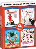 Романтическая коллекция (4 Blu-Ray)