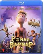 Ронал-Варвар 3D (Blu-ray)