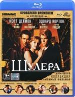 Шулера (Blu-ray)