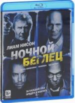 Ночной беглец (Blu-ray)