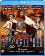 Русичи (Blu-ray)