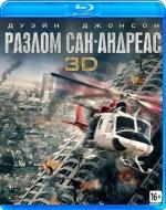 Разлом Сан-Андреас 3D и 2D (Blu-ray)
