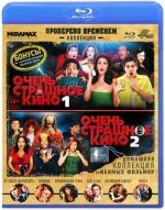 Очень страшное кино / Очень страшное кино 2 (2 в 1) (Blu-ray)
