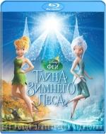 Феи: Тайна зимнего леса (Blu-ray)
