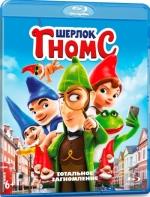 Шерлок Гномс (Blu-ray)