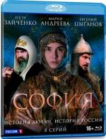 София: Серии 1-8 (Blu-ray)