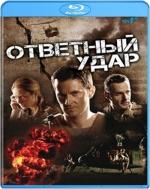 Ответный удар: Сезон 1 (Blu-ray)
