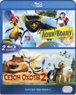 Лови волну / Сезон охоты 2 (Blu-ray)