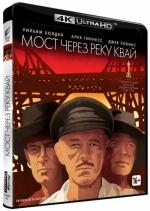 Мост через реку Квай (4K UHD Blu-ray)