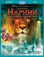 Хроники Нарнии: Лев, Колдунья и Волшебный Шкаф (Blu-ray + DVD)