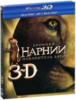 Хроники Нарнии: Покоритель Зари 3D + 2D (2 Blu-ray)