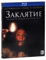Заклятие (Blu-ray)