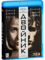 Двойник (Blu-ray)