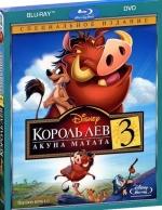 Король Лев 3: Акуна Матата (Blu-ray + DVD)