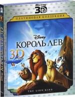 Король Лев 3D и 2D (2 Blu-ray)