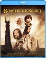 Властелин колец: Две крепости (Blu-ray)