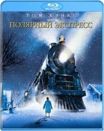 Полярный экспресс (Blu-ray)