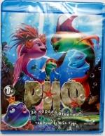Риф (Blu-ray)
