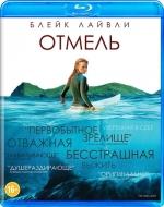 Отмель (Blu-ray)