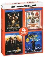 3D коллекция (4 Blu-ray)