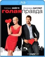 Голая Правда (Blu-ray)