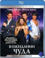 В ожидании чуда (Blu-ray)