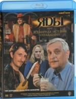 Яды, или Всемирная история отравлений (Blu-ray)