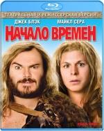 Начало времен (Blu-ray)