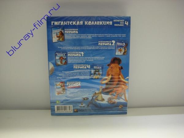 Ледниковый Период: Гигантская коллекция (4 Blu-ray + DVD)