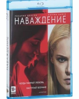 Наваждение (Blu-ray)