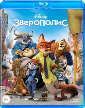 Зверополис (Blu-ray)